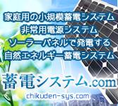 家庭用の小規模蓄電システム・非常用電源システム・ソーラーパネルで発電する自然エネルギー蓄電システム:蓄電システム.com