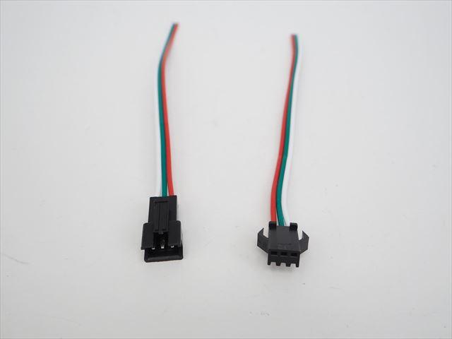JST型3ピンコネクタ付ケーブル オスメスセット ※WS2811、WS2812B用の写真です。