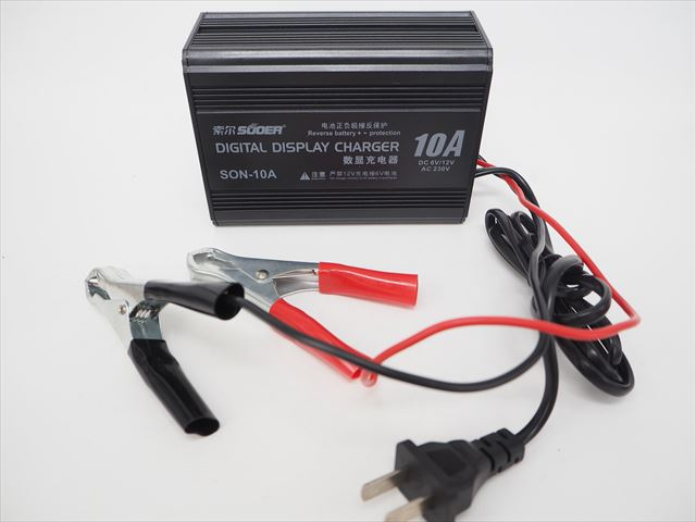 DC6V/12V専用 バッテリー充電器 SON-10A(10A) ※充電電流メーター付きの写真です。