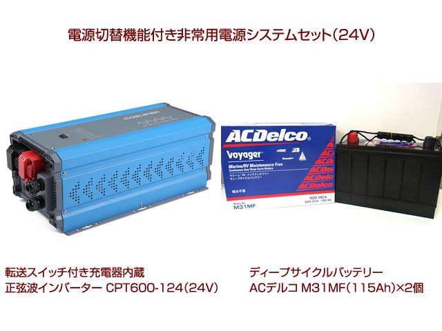 商用電源切替機能付き非常用電源システムセット(24V) CPT600-124+ディープサイクルバッテリー M31MF(115Ah)×2個の写真です。