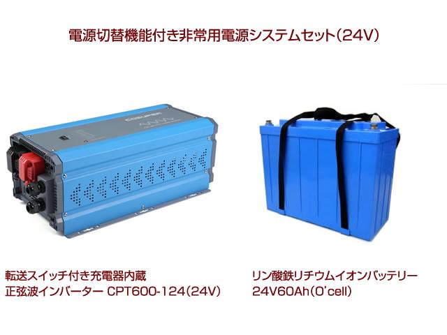 商用電源切替機能付き非常用電源システムセット(24V) CPT600-124+リン酸鉄リチウムイオンバッテリー24V60Ahの写真です。