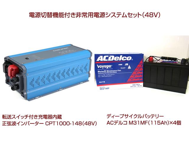 商用電源切替機能付き非常用電源システムセット(48V) CPT1000-148+ディープサイクルバッテリー M31MF(115Ah)×4個 の写真です。