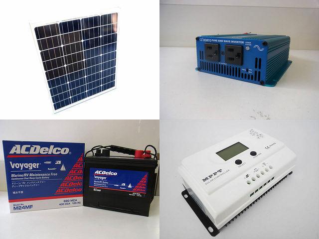 80W 太陽光発電システム SK200 Wiser3 MPPT-15Aの写真です。