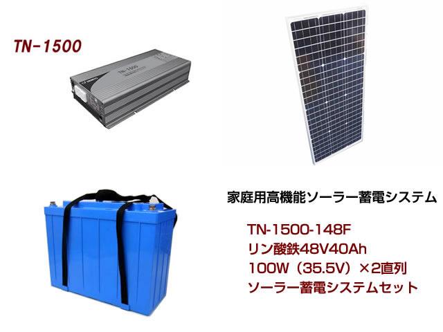 TN-1500-148F、リン酸鉄48V40Ah、100W(35.5V)×2直列 ソーラー蓄電システムセットの写真です。