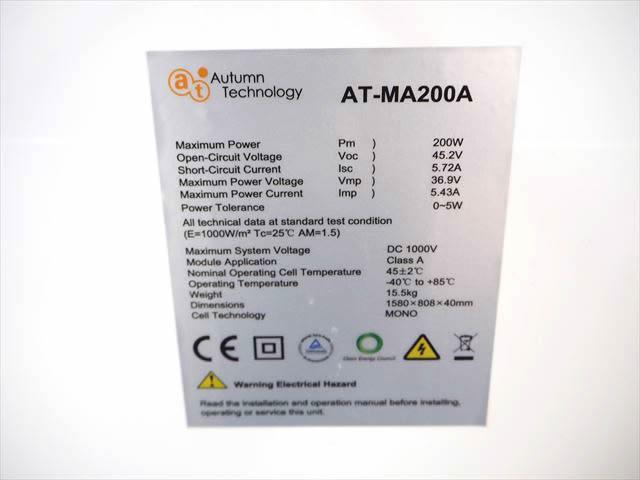 ソーラーパネル 200W 単結晶 AT-MA200A ※JAsolar 商品写真