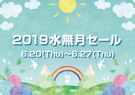 2019水無月セール