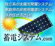 独立系の太陽光発電システム・家庭用の非常用電源システムはお任せ下さい!【蓄電システム.com】