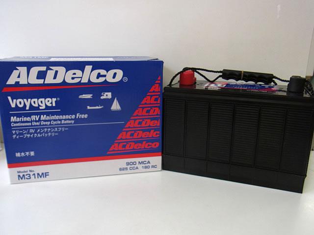 ACデルコ ディープサイクルバッテリー ボイジャー M31MF(115Ah)×2個の写真です。